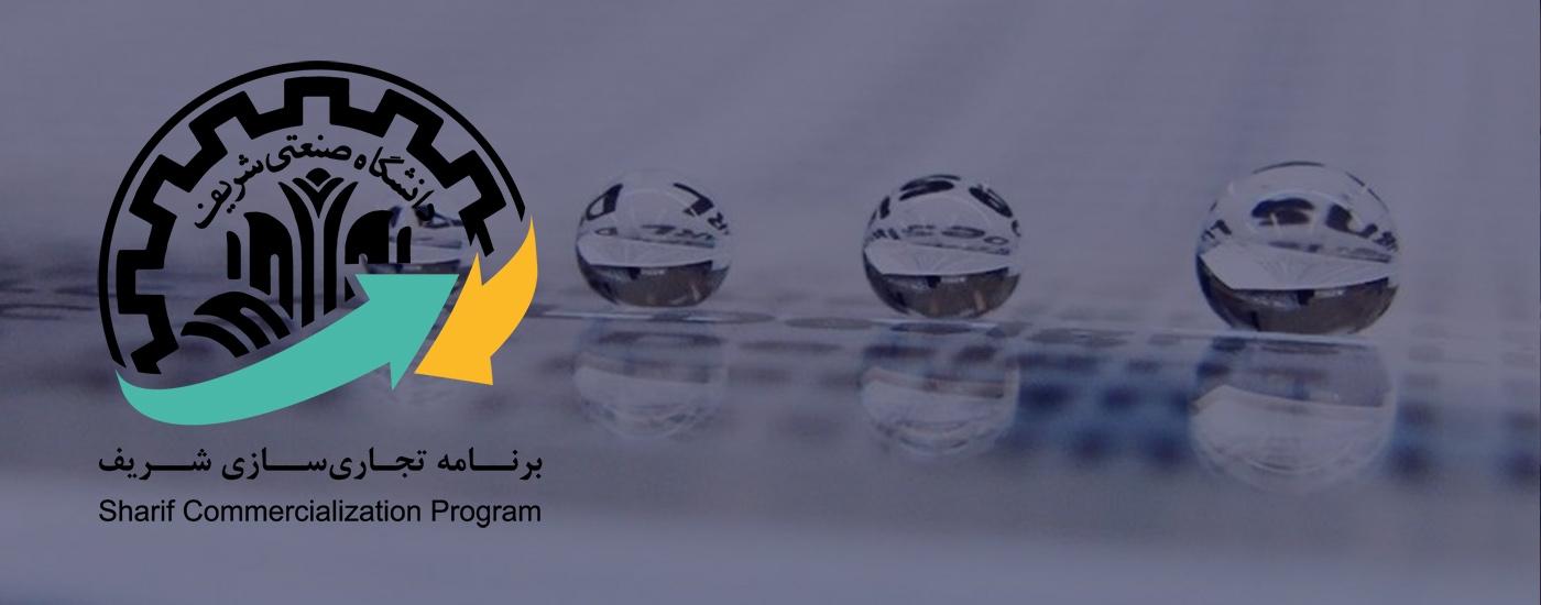 نانو پاد شریف اولین استارتاپ برگزیده محصول آبگریز در دانشگاه صنعتی شریف