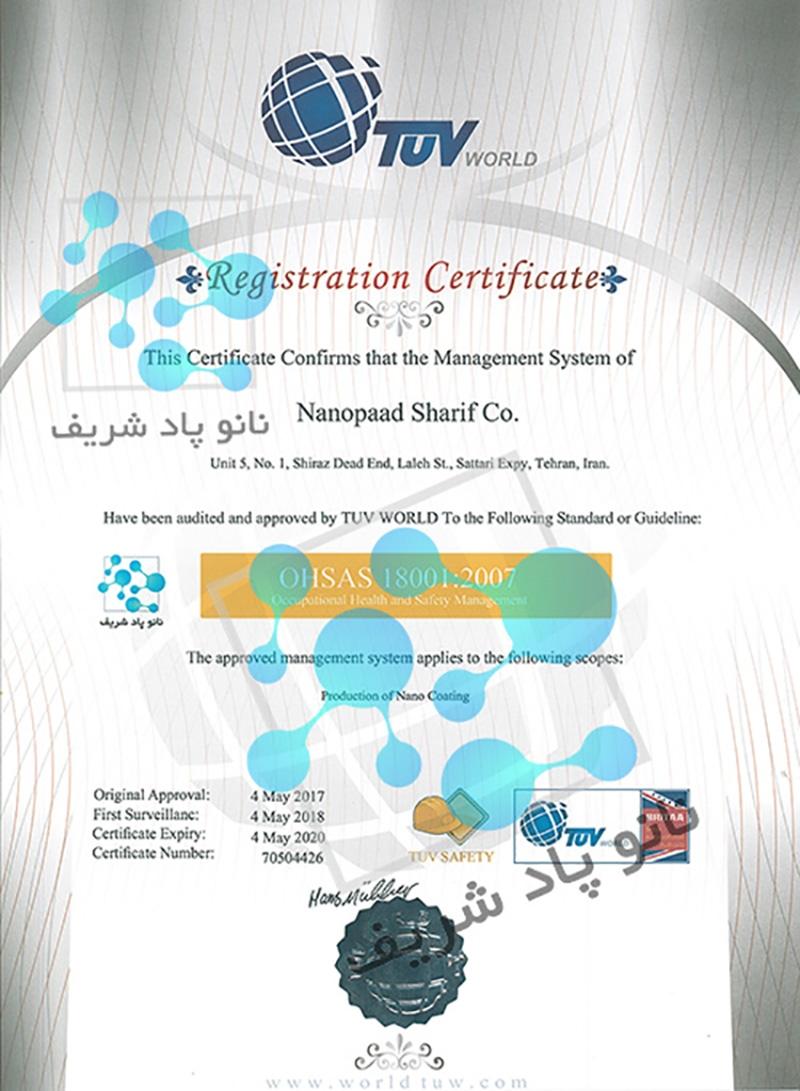 گواهینامه ISO 18001